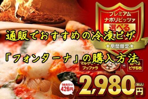 通販でおすすめの冷凍ピザ「フォンターナ」の購入方法