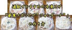 """通販でおすすめの冷凍ピザ「薪窯ナポリピザ""""フォンターナ""""」の作り方"""