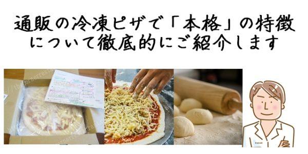 通販の冷凍ピザで「本格」の特徴とは?