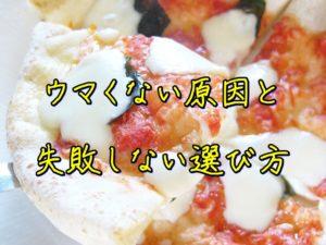通販の安い冷凍ピザがマズい!ウマくない原因と失敗しない選び方