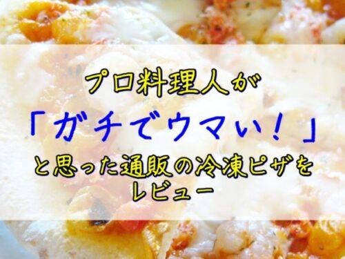 """【料理人監修】冷凍ピザの通販で""""ウマい&激安""""なガチおすすめの話"""