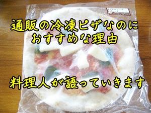 通販の冷凍ピザなのにおすすめな理由を料理人が語る!