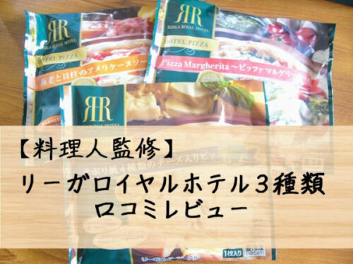 【料理人監修】冷凍ピザ通販「リーガロイヤルホテル3種類」を口コミレビュー