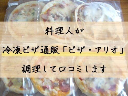 冷凍ピザ通販「ピザ・アリオ」を調理&口コミ!