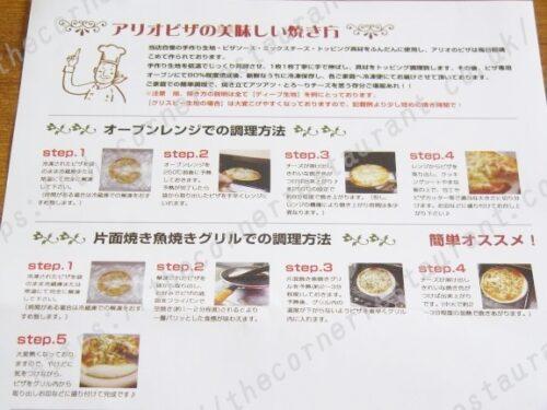 ピザの美味しい焼き方のパンフレット