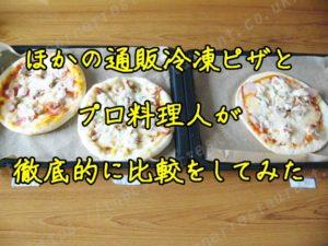 ほかの通販冷凍ピザと比較した結果