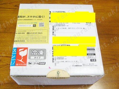 チンクエ・ピッツァ5枚セットの宅配便到着