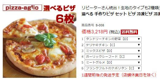 冷凍ピザ通販「ピザ・アリオ」を注文