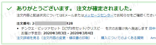 チンクエ・ピッツァ5枚セット購入完了