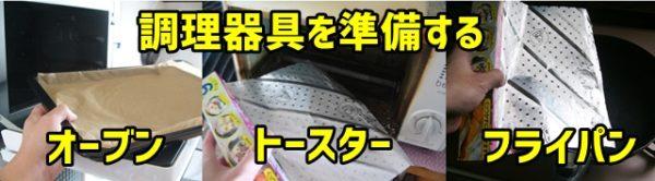 基本的な焼き方②調理器具の準備