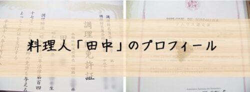 料理人「田中」のプロフィール