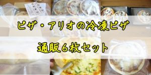 ピザ・アリオの冷凍ピザ通販6枚セット