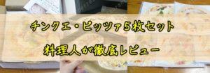 チンクエ・ピッツァの冷凍ピザ通販5枚セット