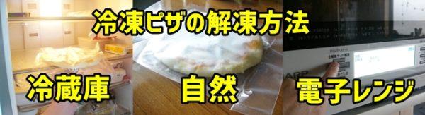 基本的な焼き方①冷凍ピザの解凍