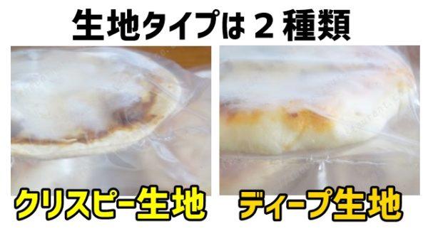 通販冷凍ピザ「生地タイプ」による焼き方(調理)のコツ