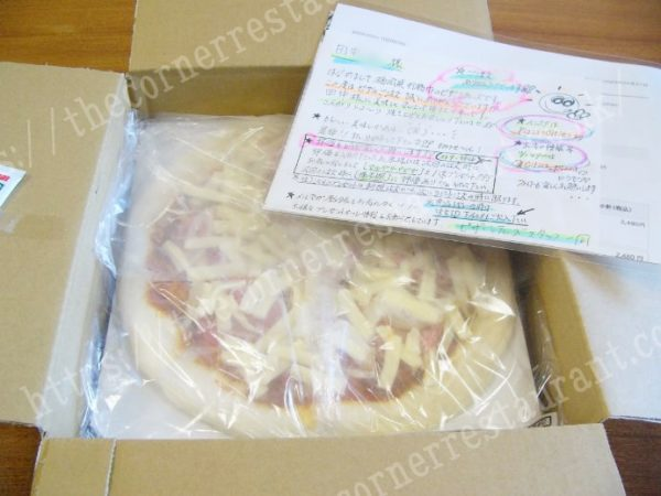 冷凍ピザ通販「ピザ・シティーズ」が宅配便で到着