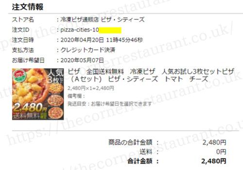 冷凍ピザ通販「ピザ・シティーズ」口コミ