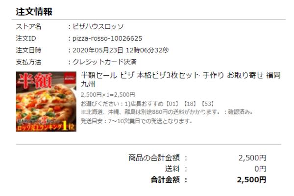 冷凍ピザ通販「ピザハウスロッソ」の金額