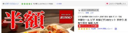 冷凍ピザ通販「ピザハウスロッソ」の注文