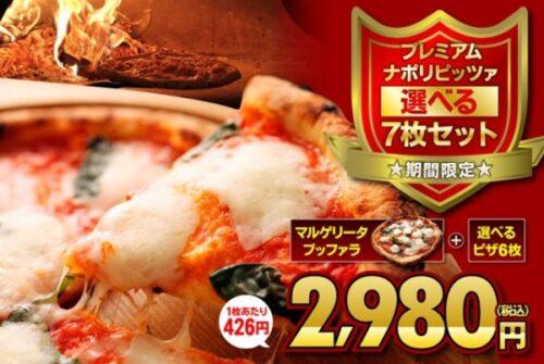冷凍ピザ通販フォンターナを購入